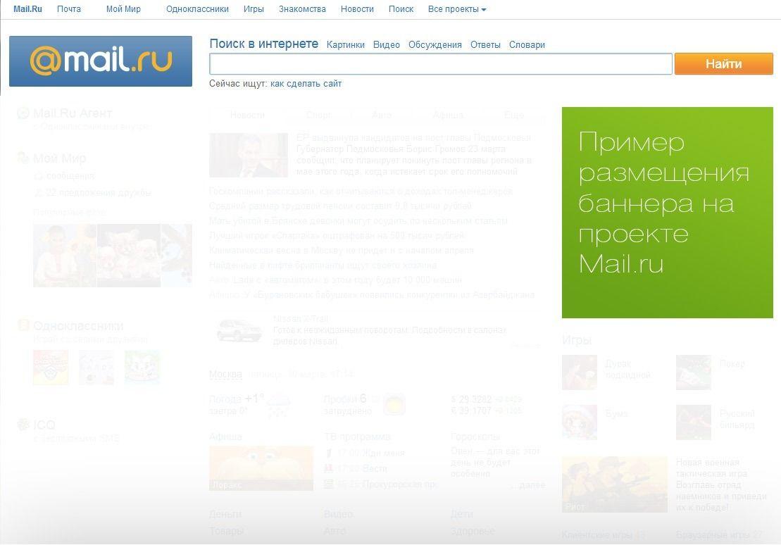 Реклама в тольятти на сайтах бесплатная реклама в интернете баннера